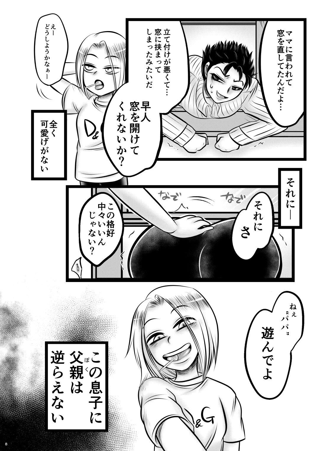 【ジョジョの奇妙な冒険 同人】川尻浩作の壁尻本。