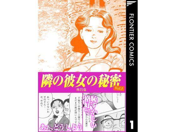 隣の彼女の秘密 Vol.1の表紙