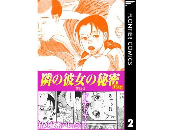隣の彼女の秘密 Vol.2