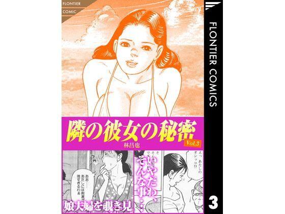隣の彼女の秘密 Vol.3の表紙