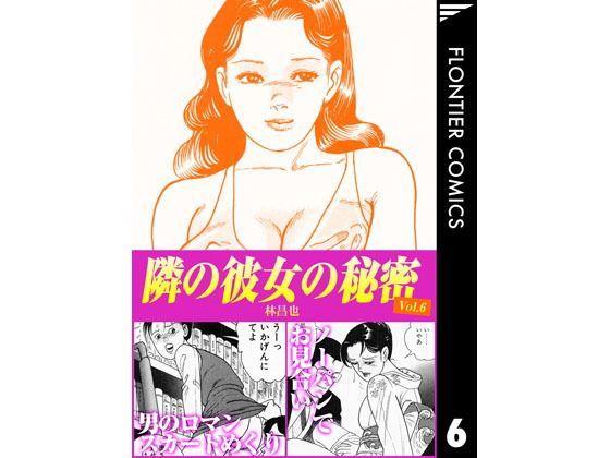 隣の彼女の秘密 Vol.6
