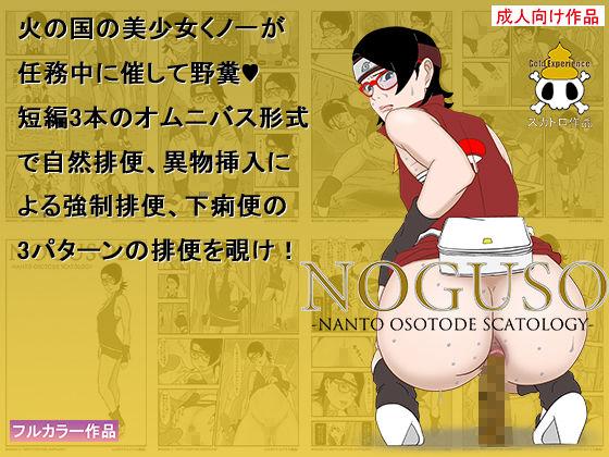 【NARUTO 同人】NOGUSO巻の一