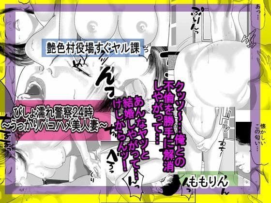 びしょ濡れ警察24時〜うっかりパコハメ美人妻〜の表紙