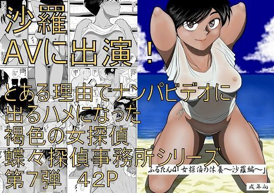 ふるたん4「女探偵の休養~沙羅編~」