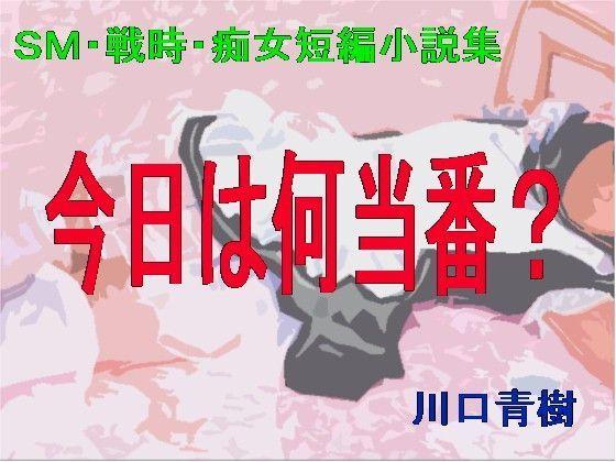 SM・戦時・痴女短編小説集「今日は何当番?」の表紙