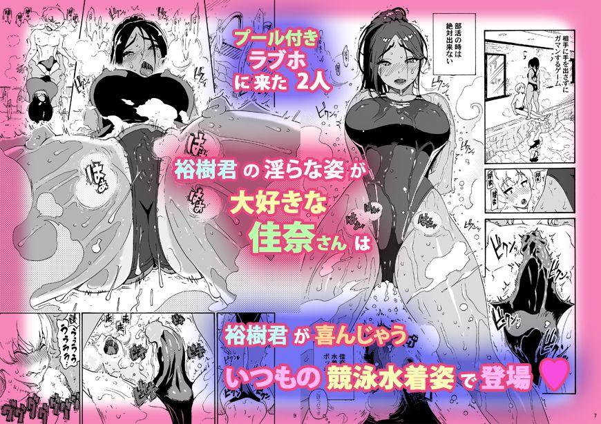 淫らなスクール水着の女の焦らし騎乗位中出し和姦ラブラブ・あまあま愛撫の同人エロ漫画。