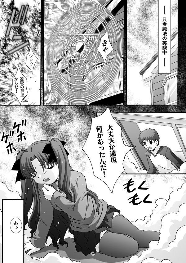 【遠坂凛 同人】Fateiscapricious・遠坂○