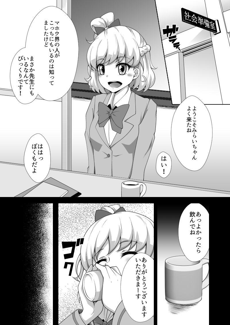 【プリキュア 同人】みらいちゃんとあそぼう!MC編