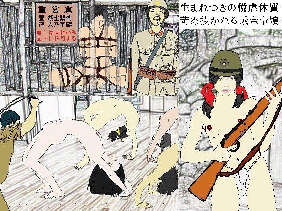 陸軍女子三等兵強制全裸突撃〜玉砕の南洋に咲く大輪の被虐花の表紙