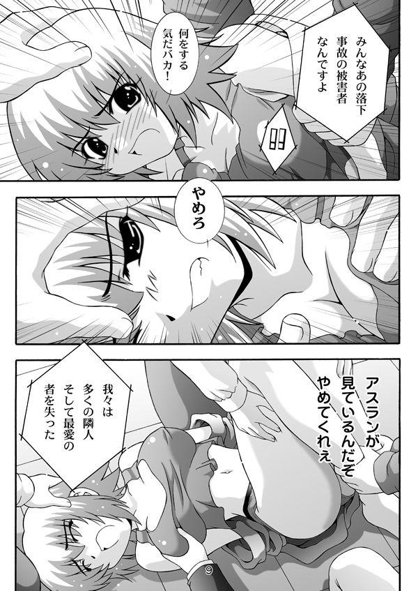 【機動戦士ガンダム 同人】消えない十字架・カガリ