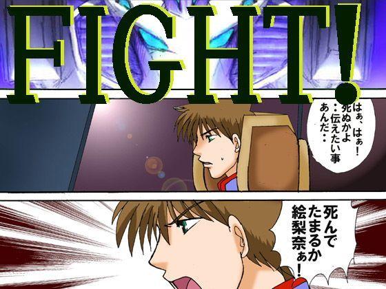 FIGHT!の表紙