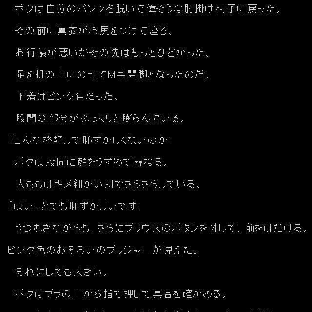 鳴月らん「催眠審査-選抜-」
