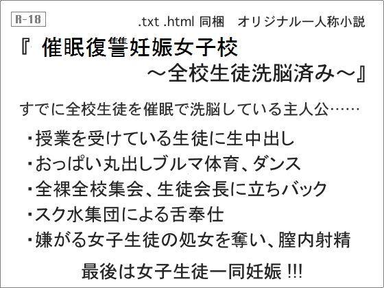 催眠復讐妊娠女子校 〜全校生徒洗脳済み〜の表紙