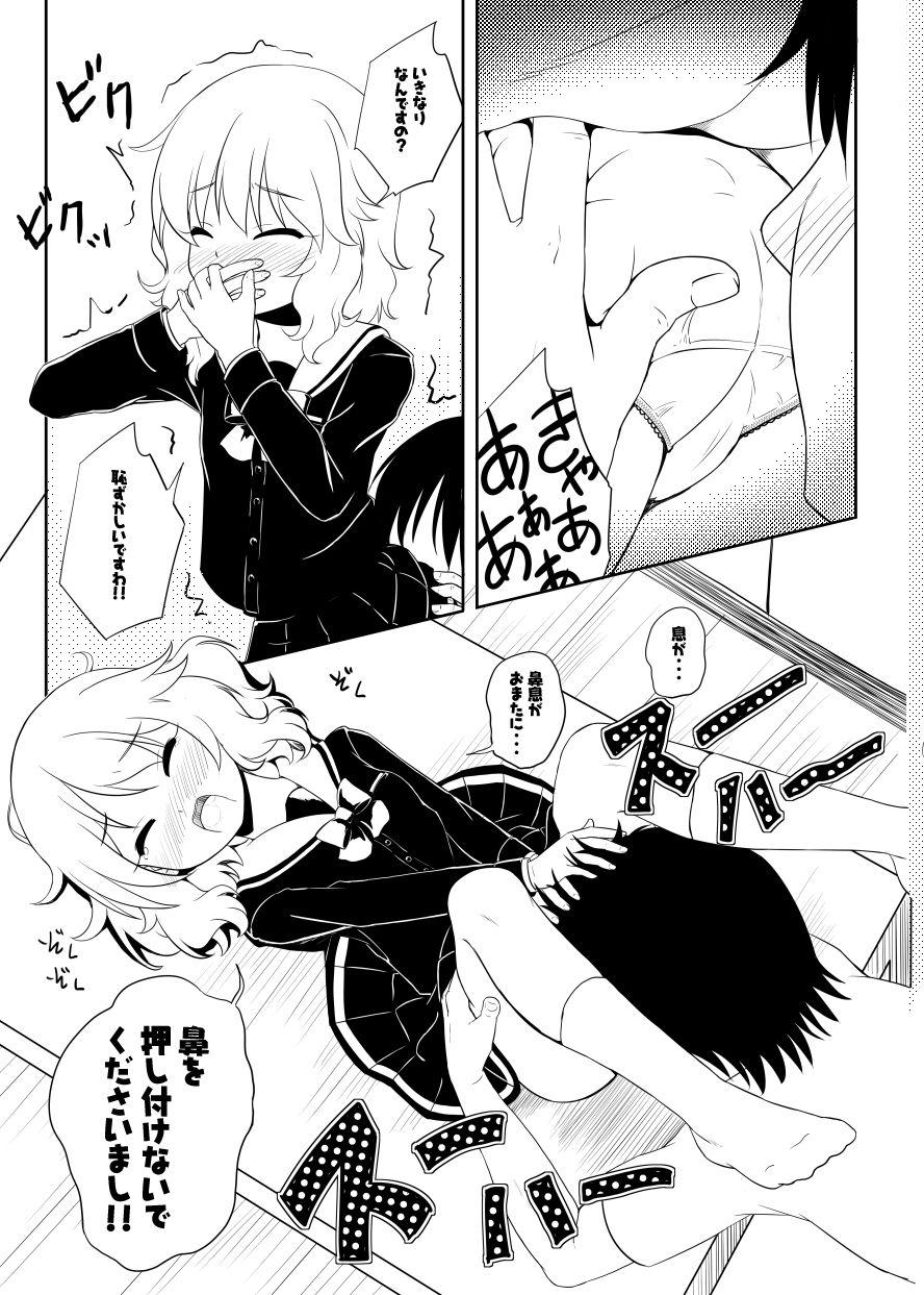 「Part4 天真爛漫 近藤あさみ」(近藤あさみ)