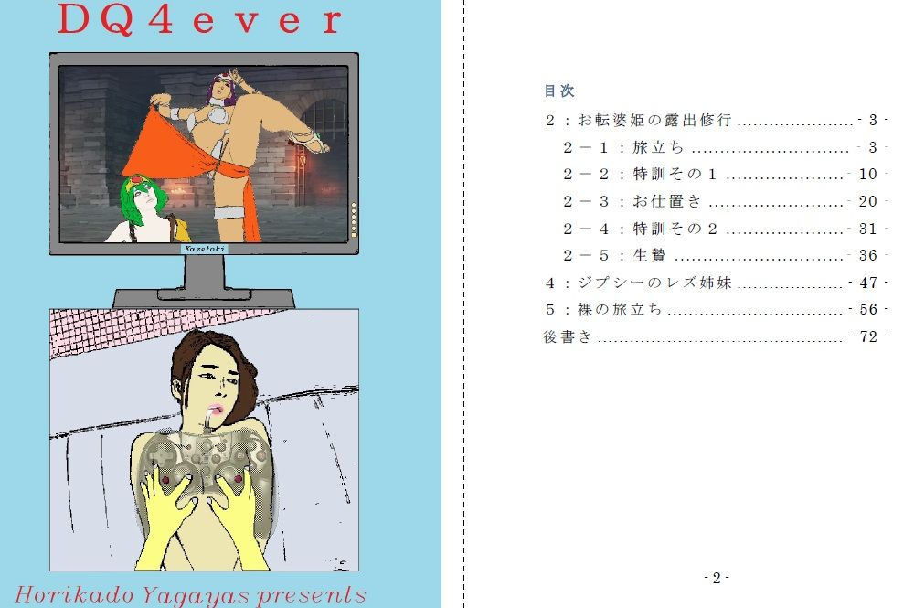 【女勇者 同人】DQ4ever