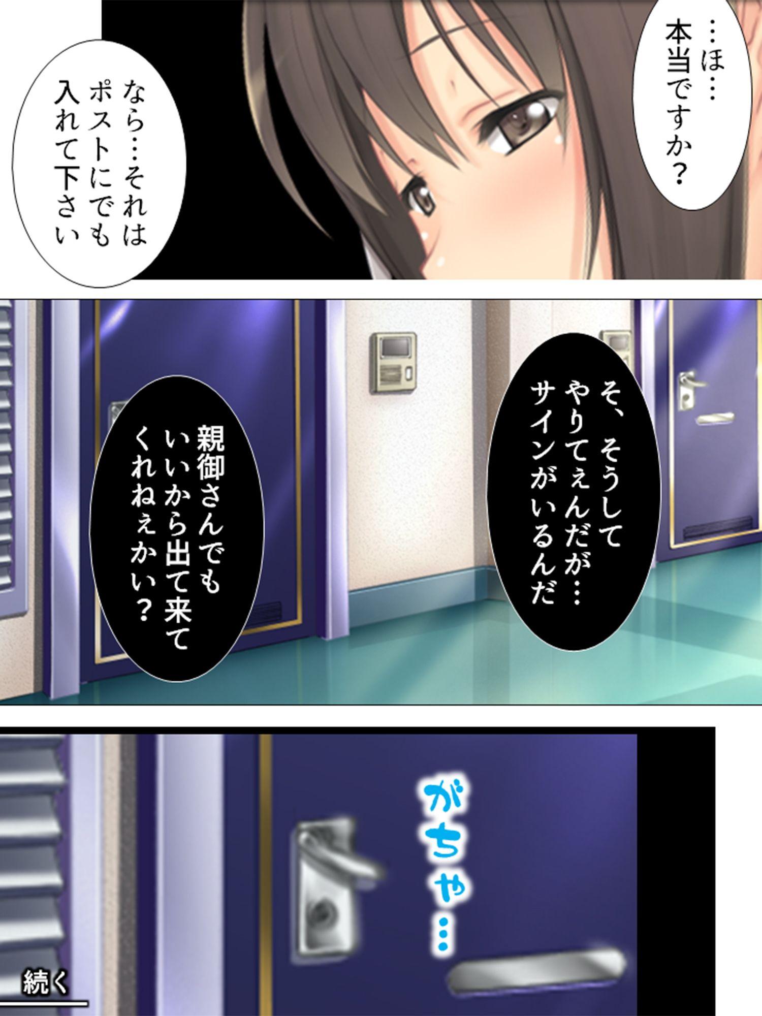 AVアニメなう [今すぐ読める同人サンプル] 「誰かが家に帰るまで、少女の悲鳴は止まらない… ...