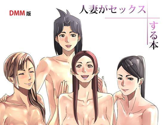 【無料】人妻がセックスする本の画像