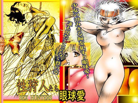 性狩人たち 「眼球愛篇」の表紙