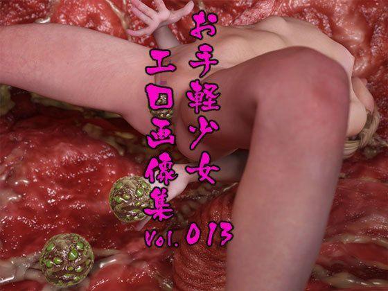 お手軽少女エロ画像集Vol.013の表紙