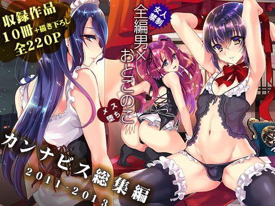 カンナビス総集編2011-2013