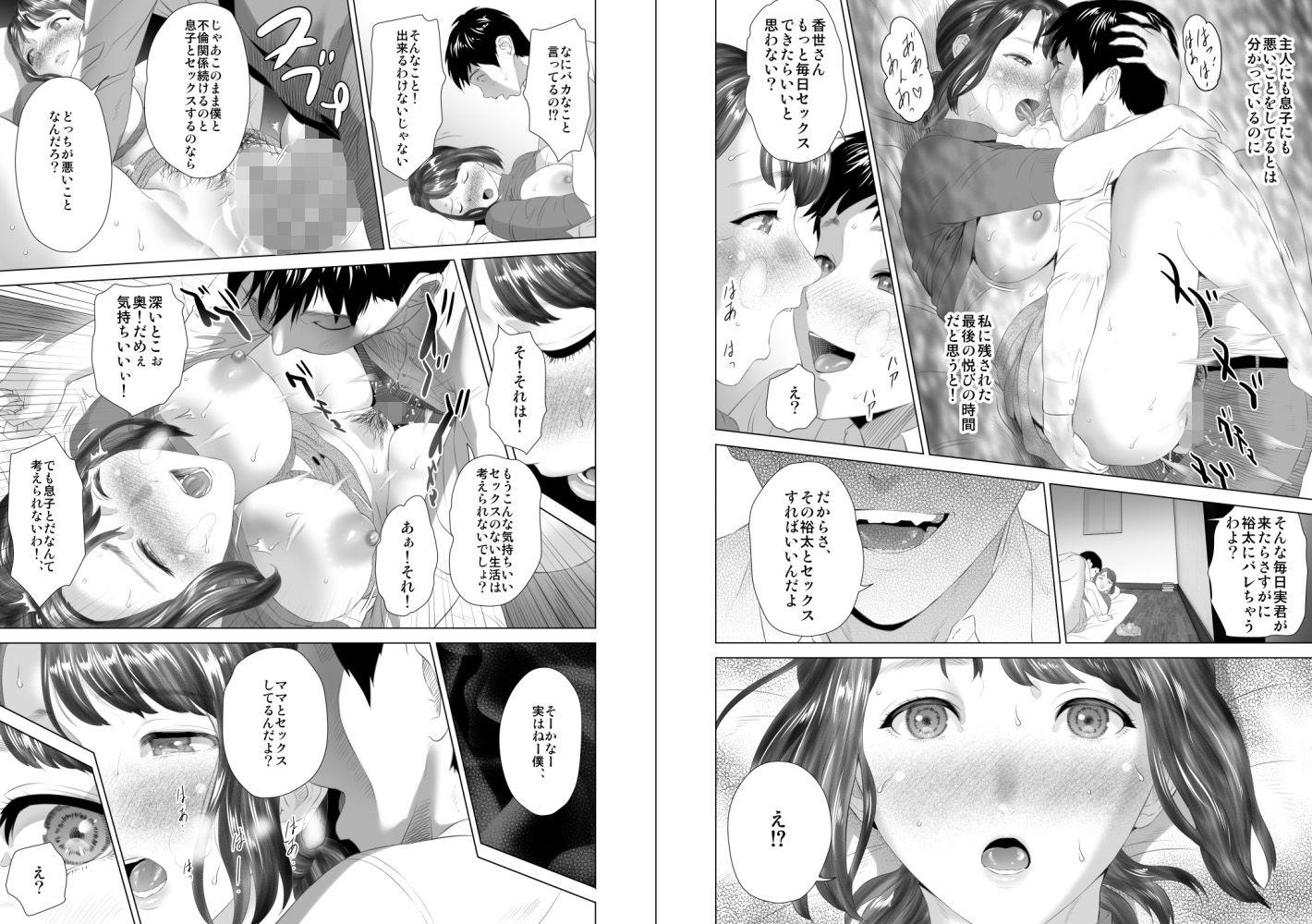 同人ガール:[同人]「【無料】近女誘惑 第三弾 <友達のお母さん編> 中編 冒頭20p」(灰同)