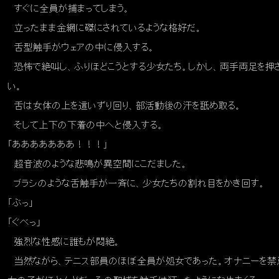 同人ガール:[同人]「少女vs触手 ~女子校蹂躙~」(wordworks)