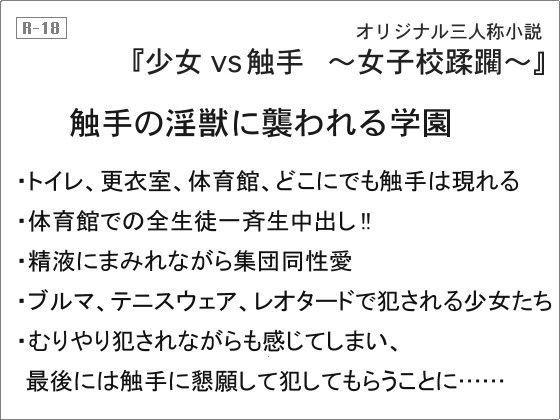 少女vs触手 〜女子校蹂躙〜