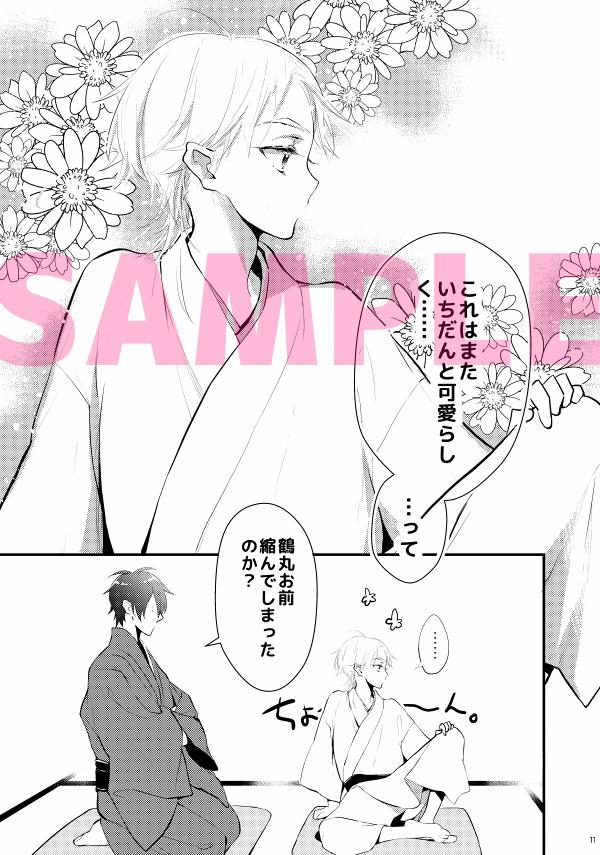 AVアニメなう [今すぐ読める同人サンプル] 「ちっちゃい鶴とラブラブSKB」(ナナイロ)