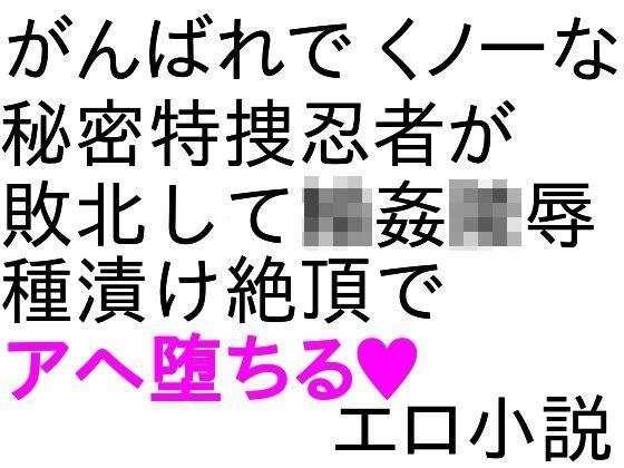 八重ちゃん小説 輪姦・陵辱編の表紙