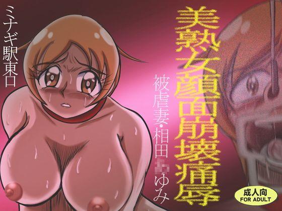 美熟女顔面崩壊痛辱 被虐妻・相田○ゆみの表紙