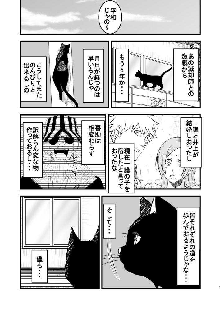 同人ガール:[同人]「黒猫の戯れ」(SST)
