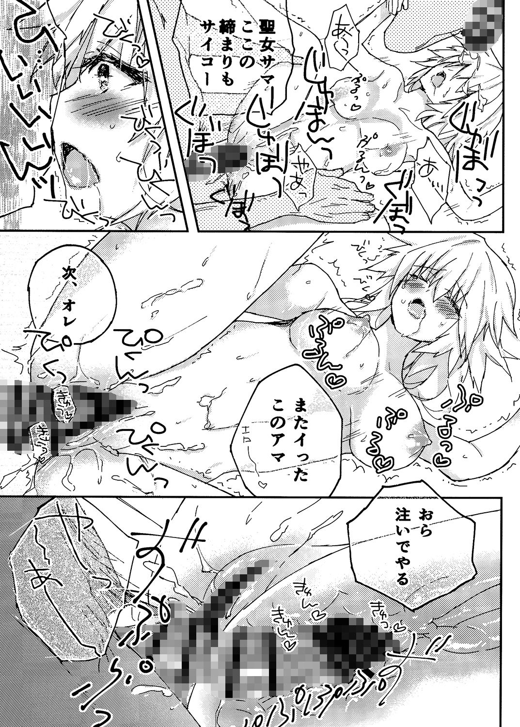 [同人]「Riding Noah SP」(DAISY)