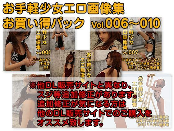 お手軽少女エロ画像集Vol.006?010お買い得パックの画像