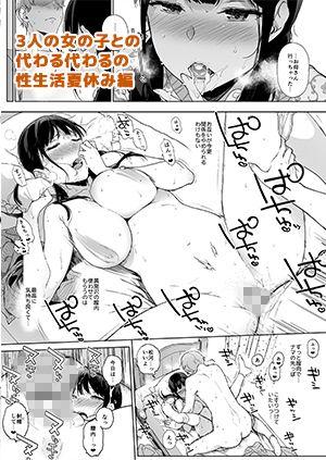 【二次元】サキュバステードライフ7 NANIMOSHINAI 同人エロコミ・無料サンプル画像(スマホ対応)