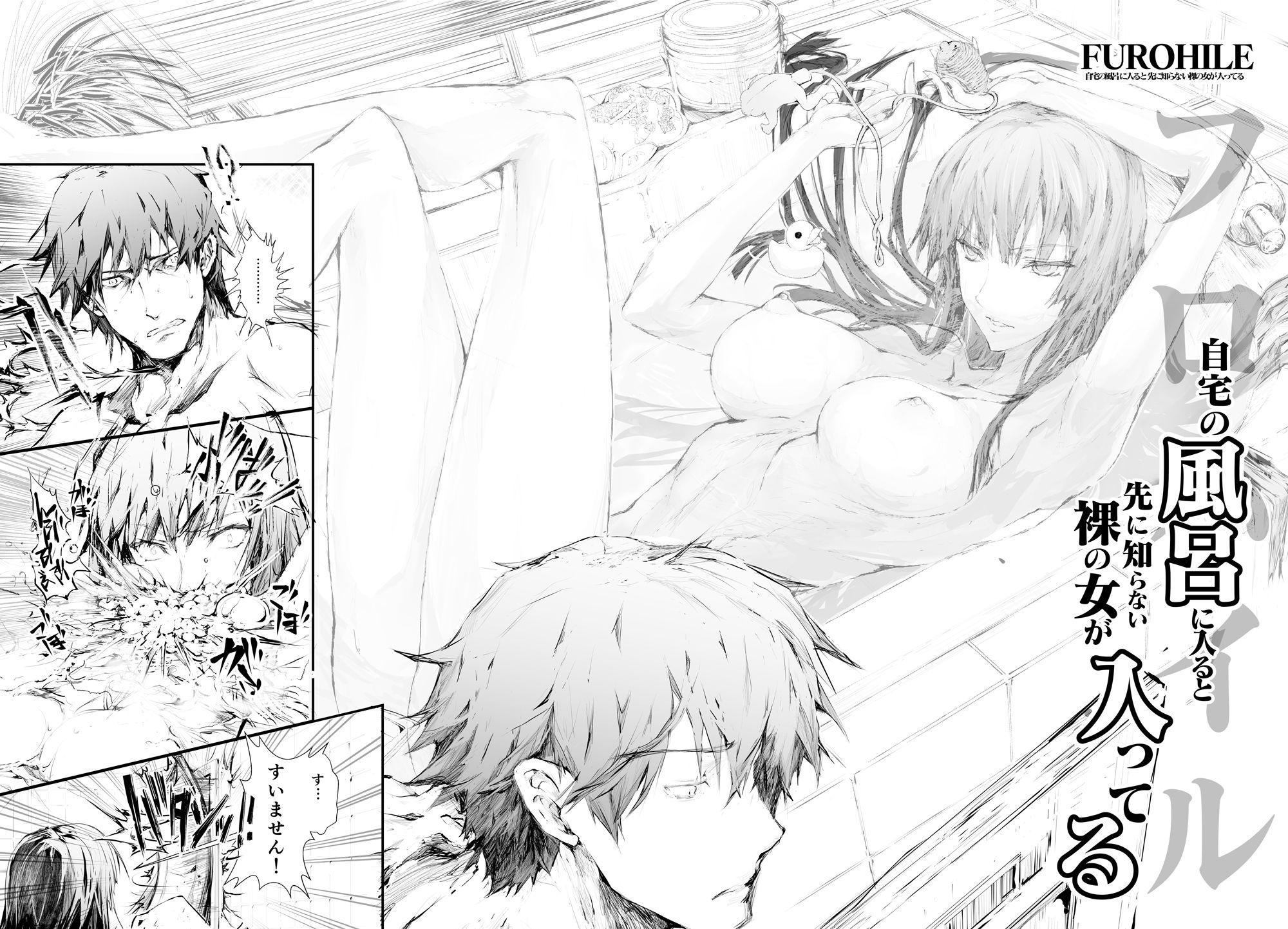 【二次元】FUROHILE 自宅の風呂に入ると先に知らない裸の女が入ってる 同人エロコミ・無料サンプル画像(スマホ対応)