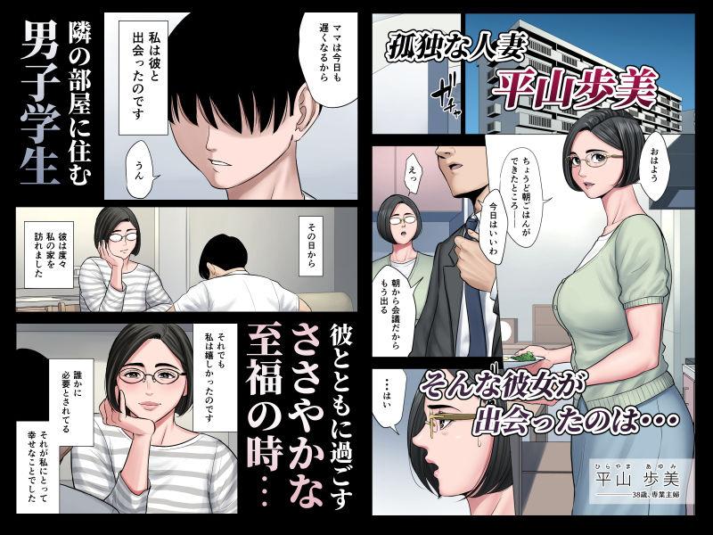 隣人相姦〜団地妻と男子学生の歪な関係〜 画像