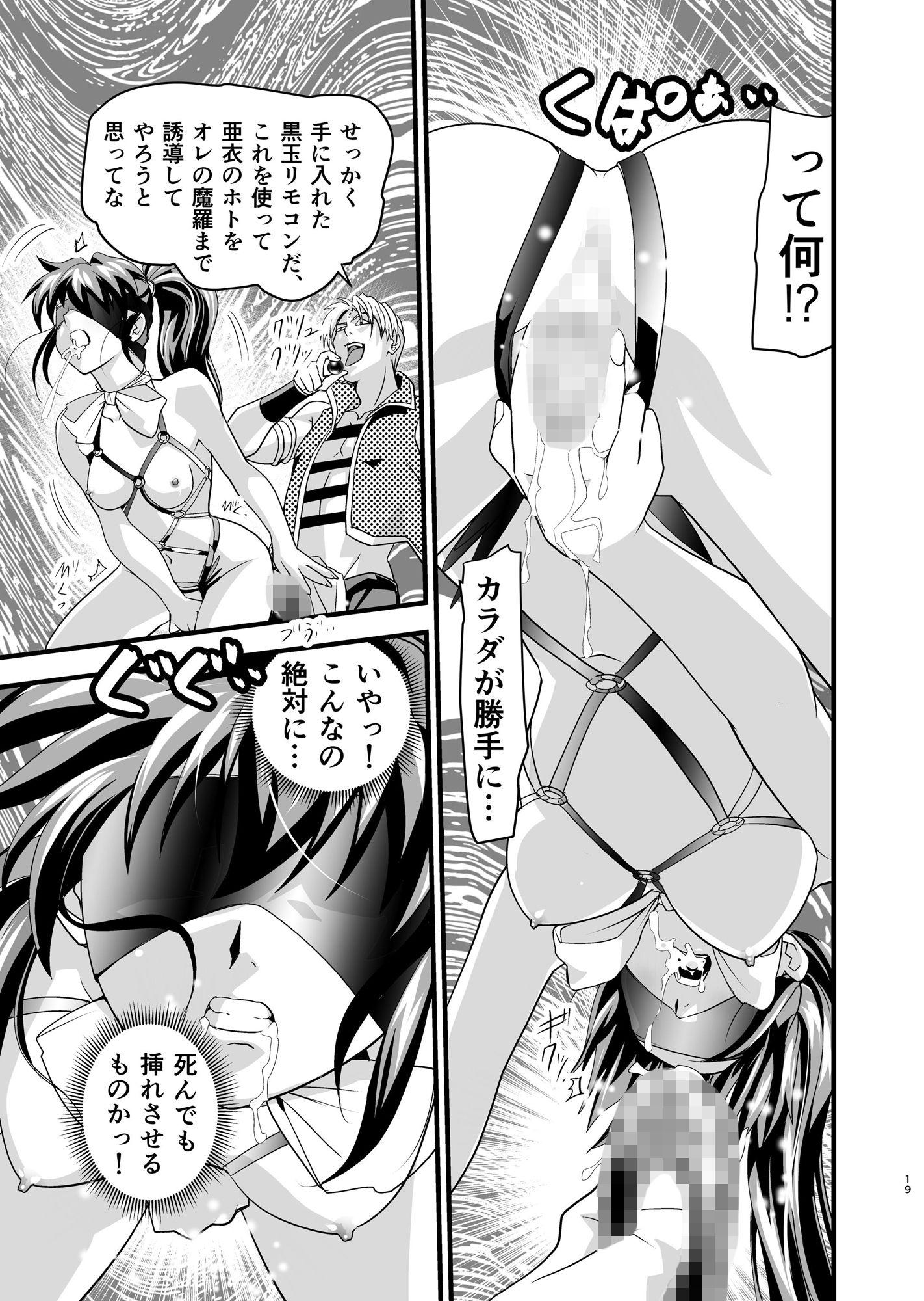 AngelXXincidenT1・復活の怨敵の巻 画像
