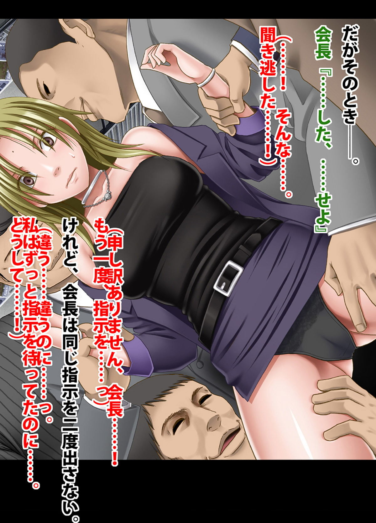 クリムゾントレイン デジタルコミック版 悠里ともか&加賀美マリア編 画像
