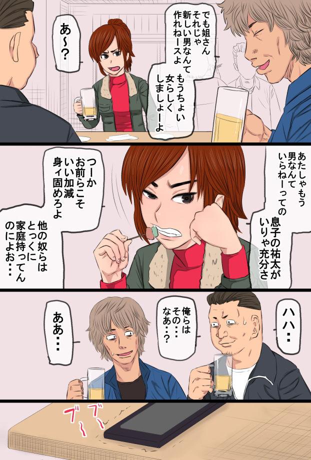 金これ〜喧嘩最強不良妻総集編〜 画像