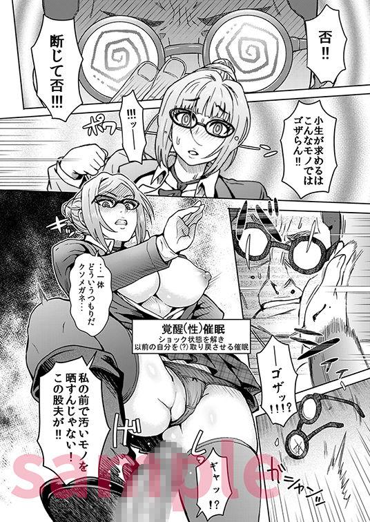 姦獄志〜催眠の計〜 画像