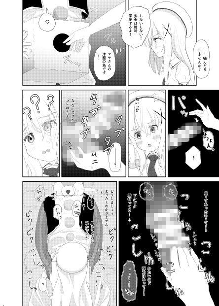 https://www.dmm.co.jp/dc/doujin/-/detail/=/cid=d_140681/