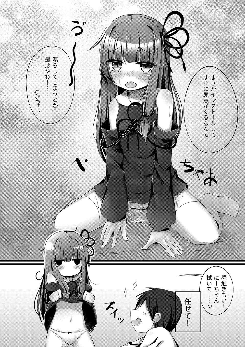 茜ちゃんちゅっちゅアニメ画像