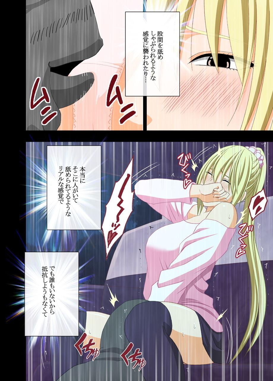 アイドル強制操作2〜悪徳社長に操られた処女アイドル〜 デジタルコミック版 画像