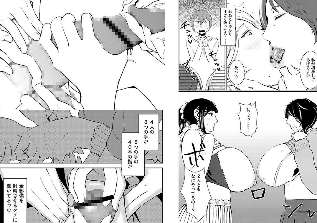 憧れの先輩に 〜僕だけのハーレムナイト!(前編)〜 画像