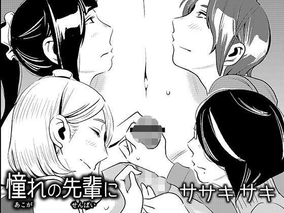 憧れの先輩に 〜僕だけのハーレムナイト!(前編)〜