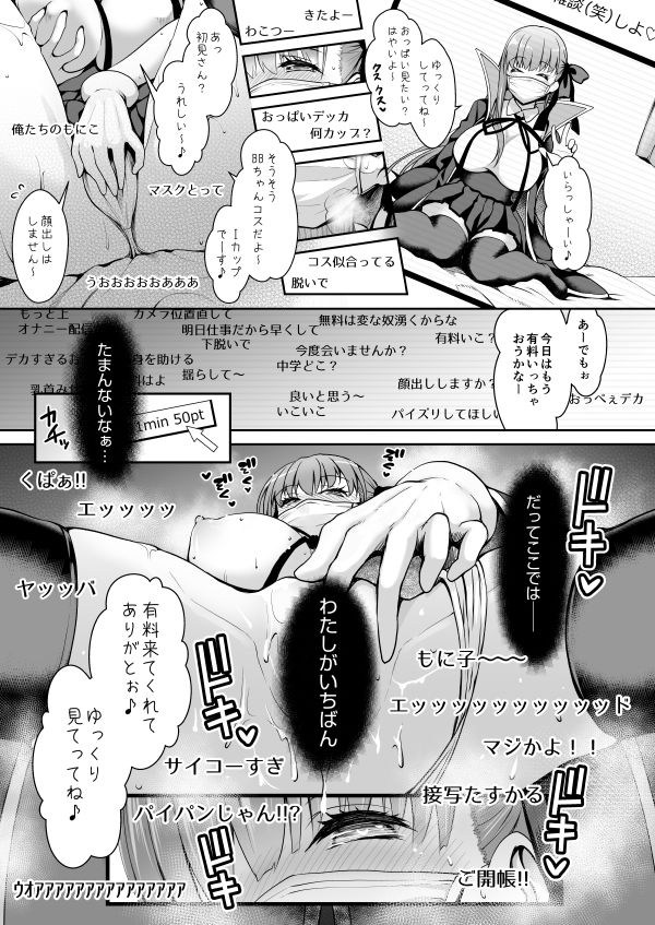 Iカップ裏垢素人配信者コスプレ生配信 〜業者(プロ)じゃヌけないんだよなぁ…〜 画像