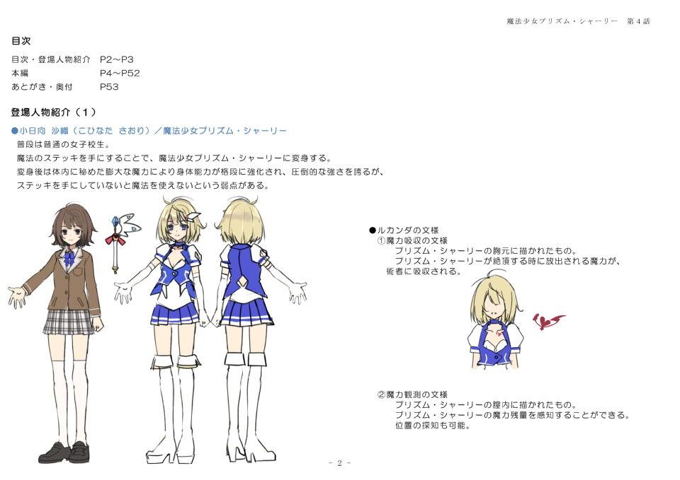 魔法少女プリズム・シャーリー4 魔法少女の未来 ~戦いの果てにあるもの~