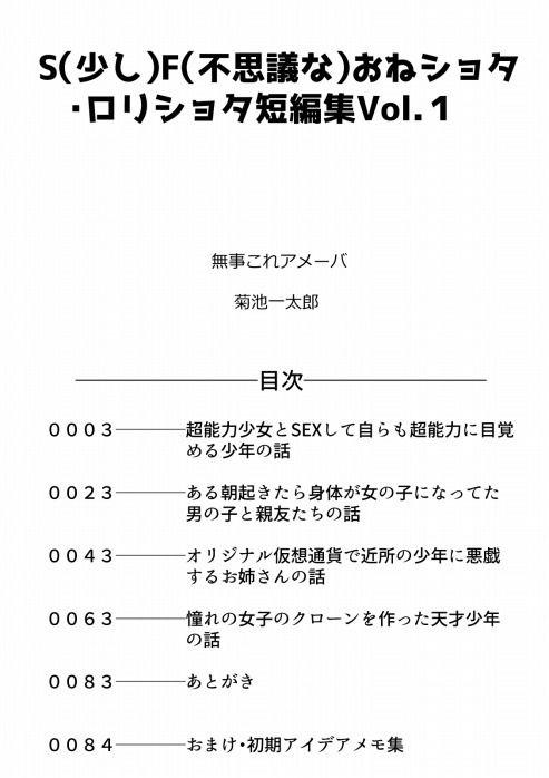 S(少し)F(ふしぎな)おねショタ・ロリショタ短編集Vol.1