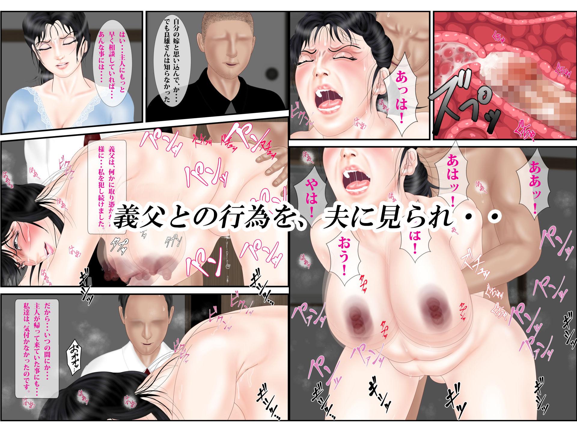 悪霊祓い〜未亡人利恵の場合〜 画像