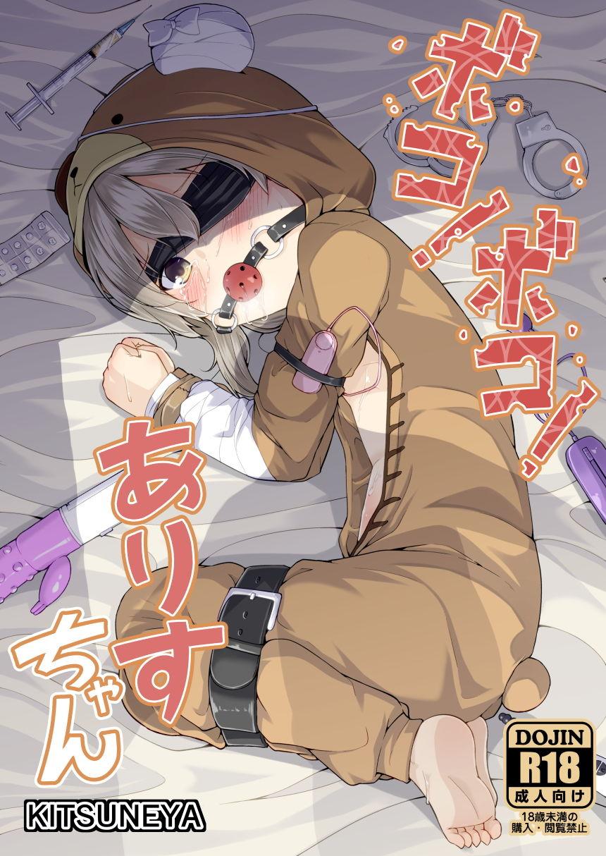 ボコ!ボコ!アリスちゃんアニメ画像